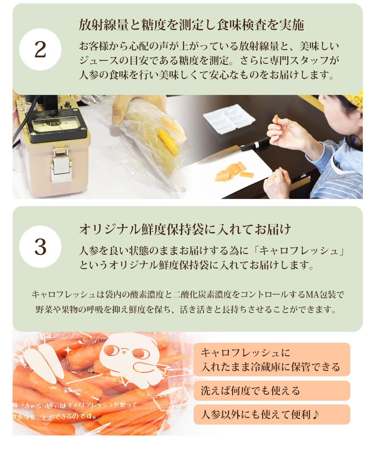 放射能測定と糖度を測定し食味検査を実施・オリジナル鮮度保持袋に入れてお届けします