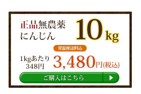 無農薬人参10kg