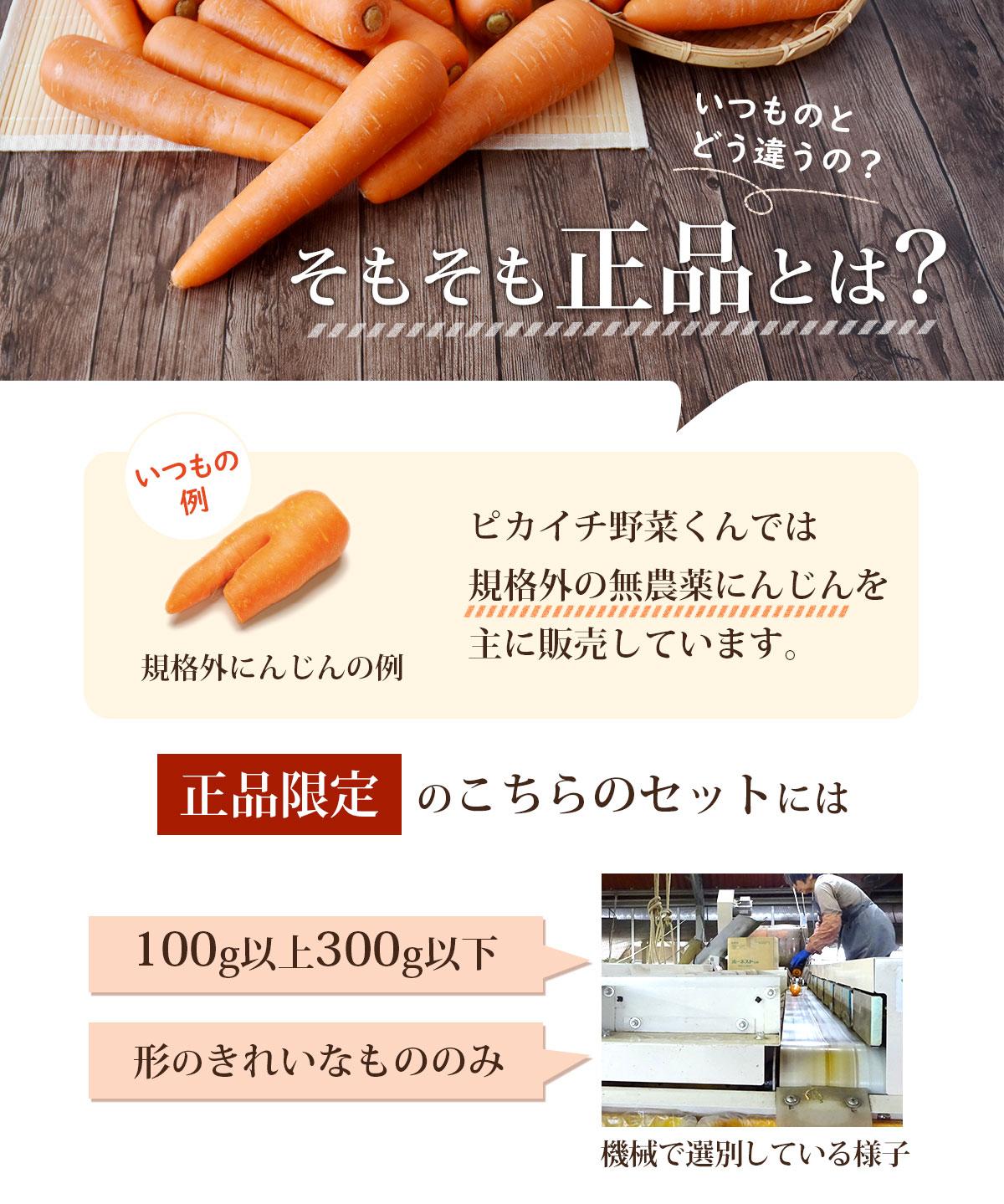 そもそもA品とは…ピカイチ野菜くんでは規格外の無農薬人参を主に販売しています。