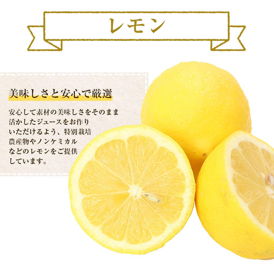 美味しさと安心で厳選したレモン
