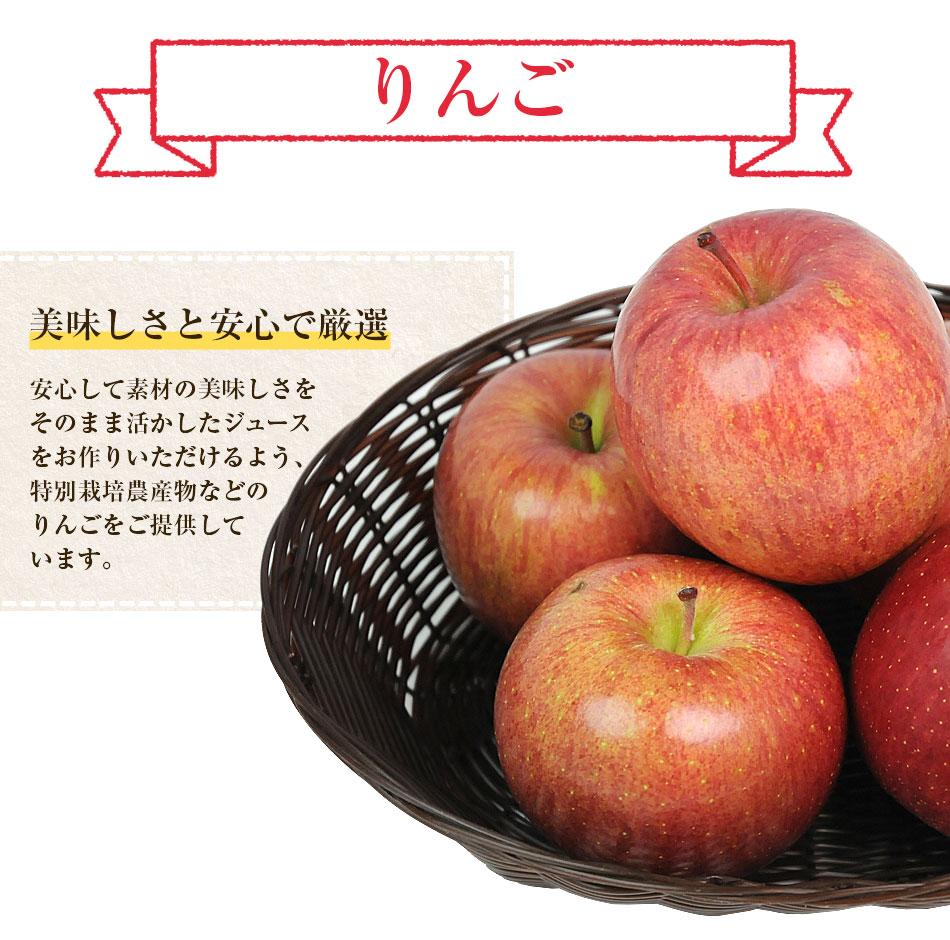 美味しさと安心で厳選したりんご