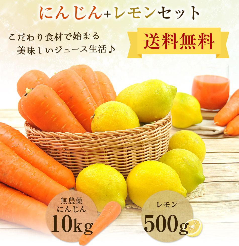 にんじんレモンセット