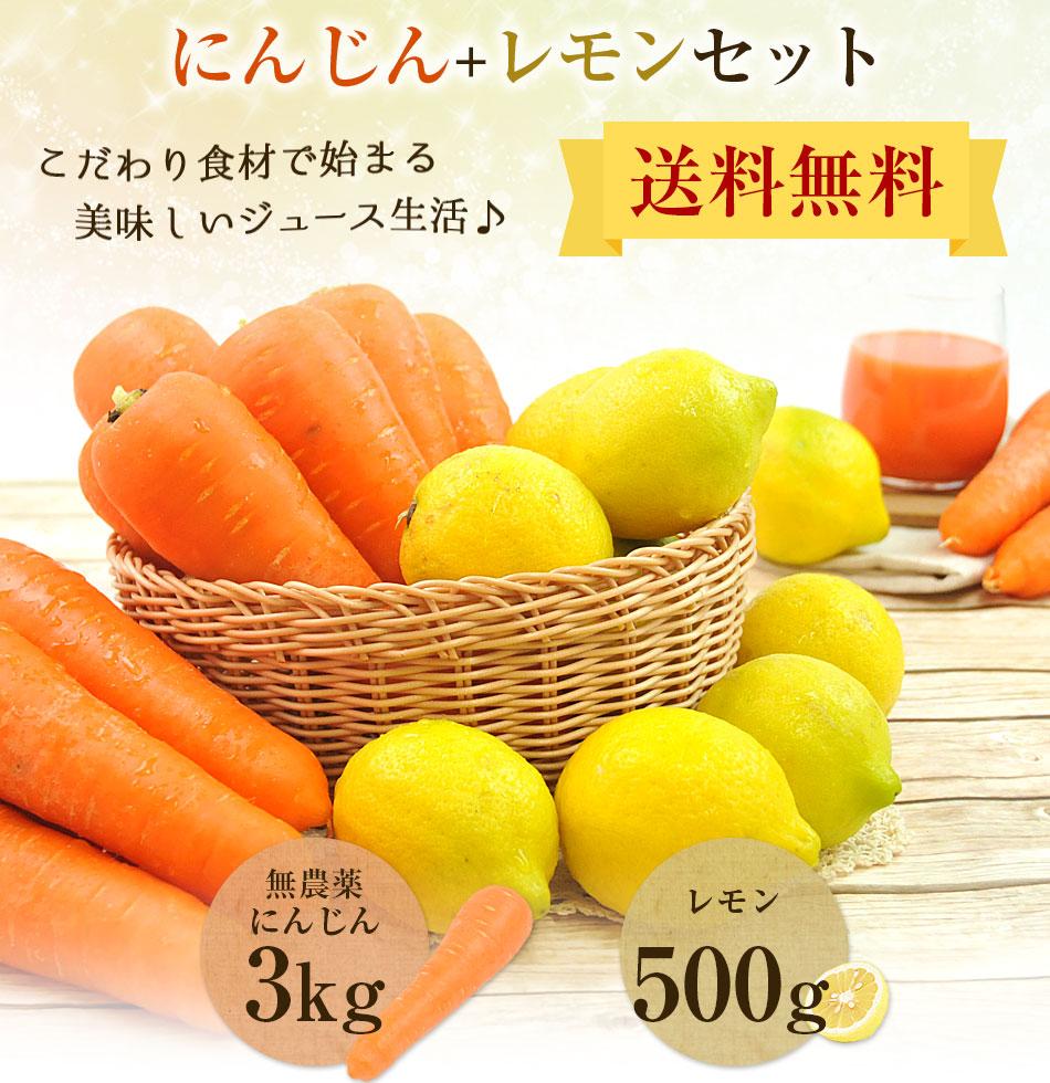 【送料無料】にんじんレモンセット