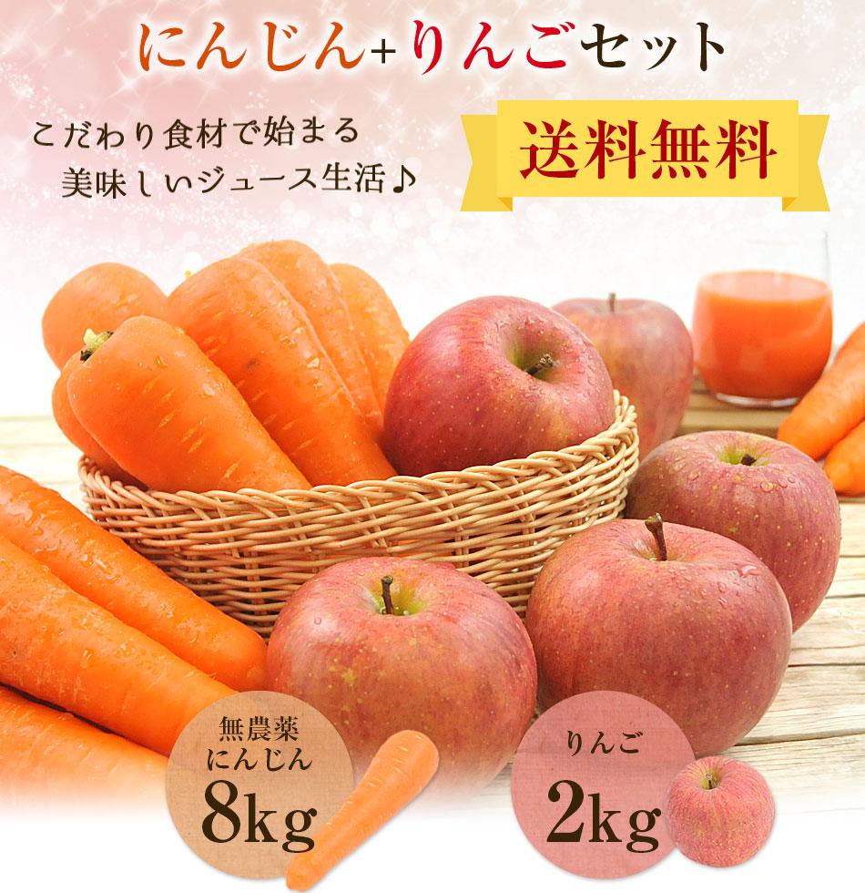 【送料無料】にんじんりんごセット