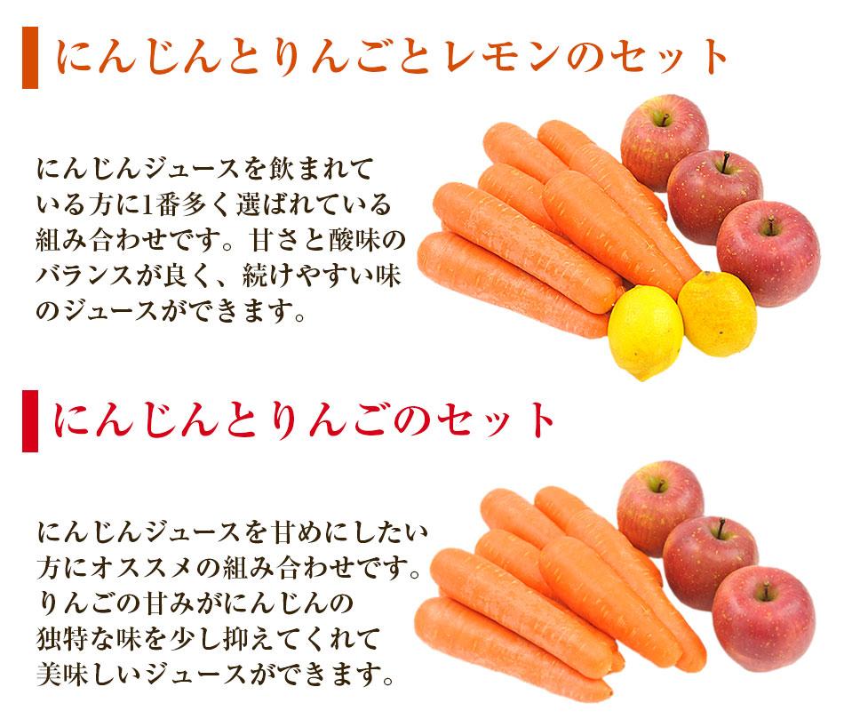 にんじんとりんごとレモンのセット