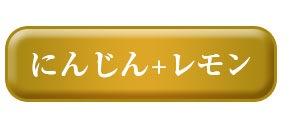 にんじん+レモン