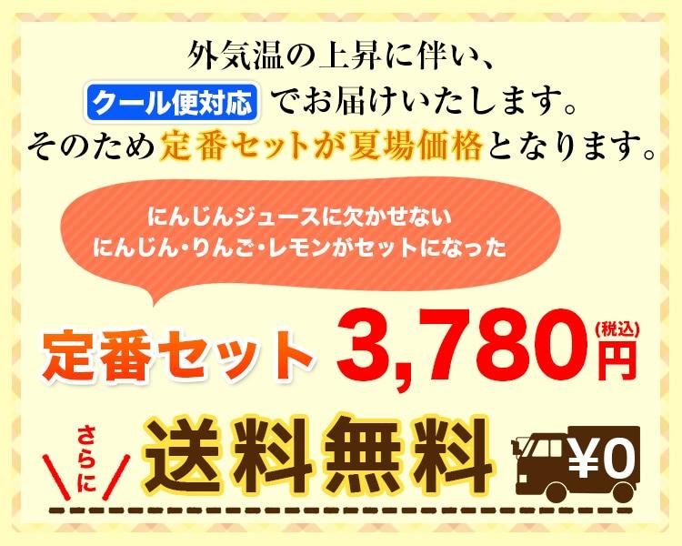 クール便 3780円送料無料