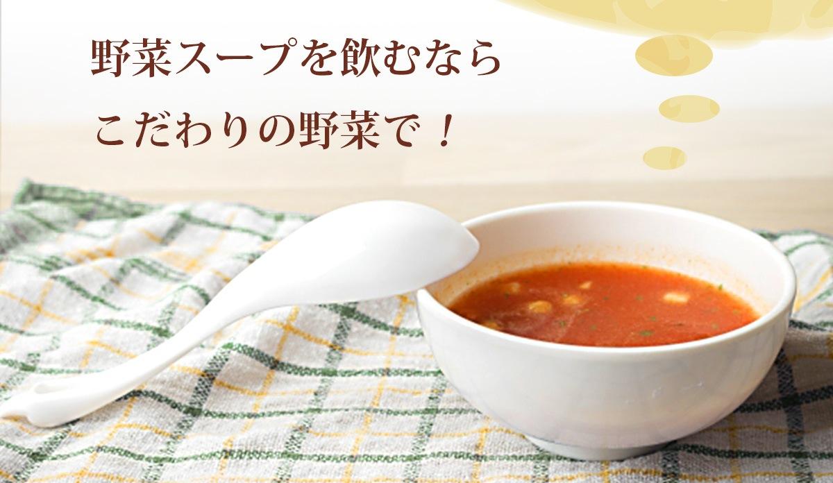 野菜スープを飲むならこだわりの野菜で