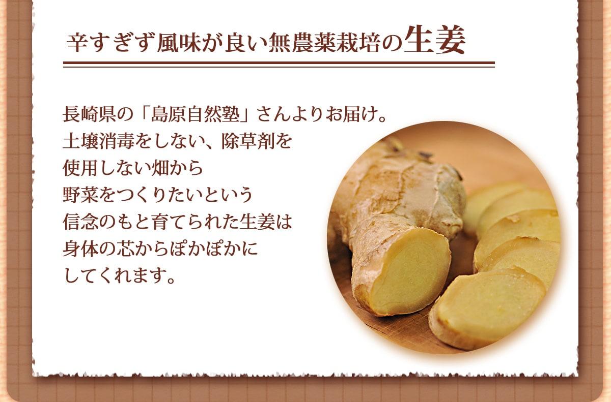 無農薬栽培生姜