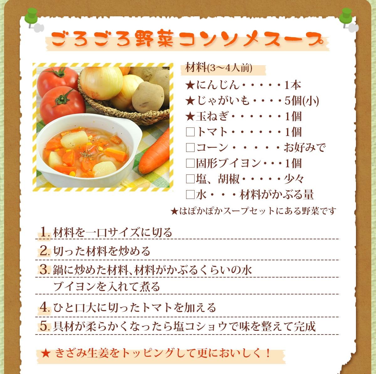 ごろごろ野菜コンソメスープ