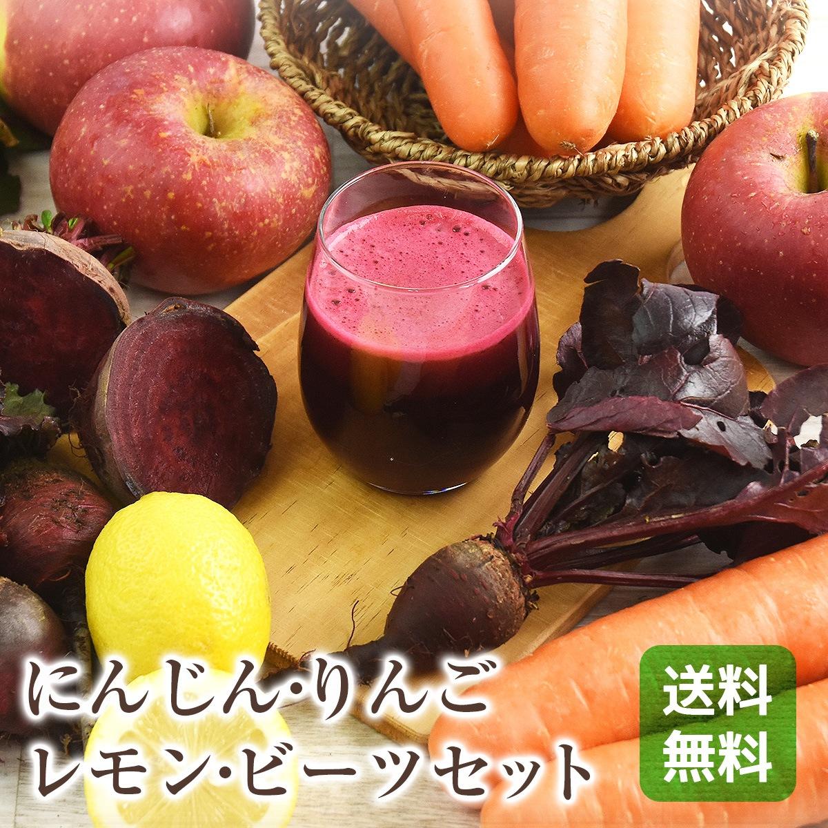 にんじん・りんご・レモン・ビーツセット