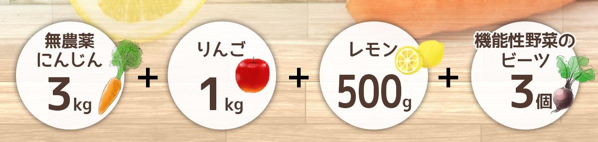 無農薬にんじん3kg+りんご1kg+レモン500g+ビーツ3個
