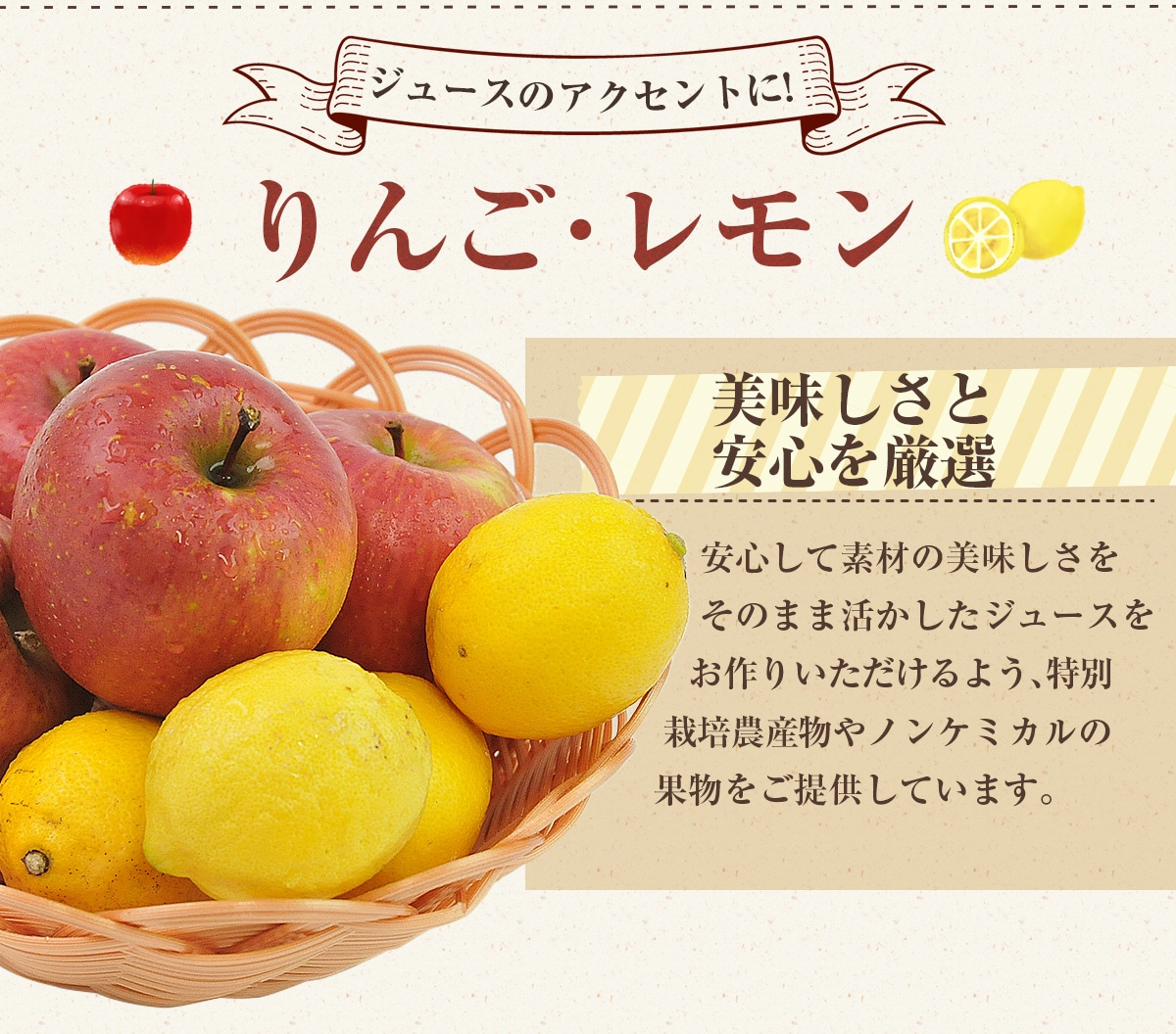 ジュースのアクセントにりんご・レモン