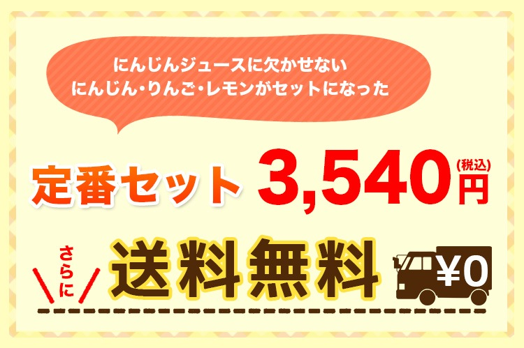 常温便 3480円送料無料