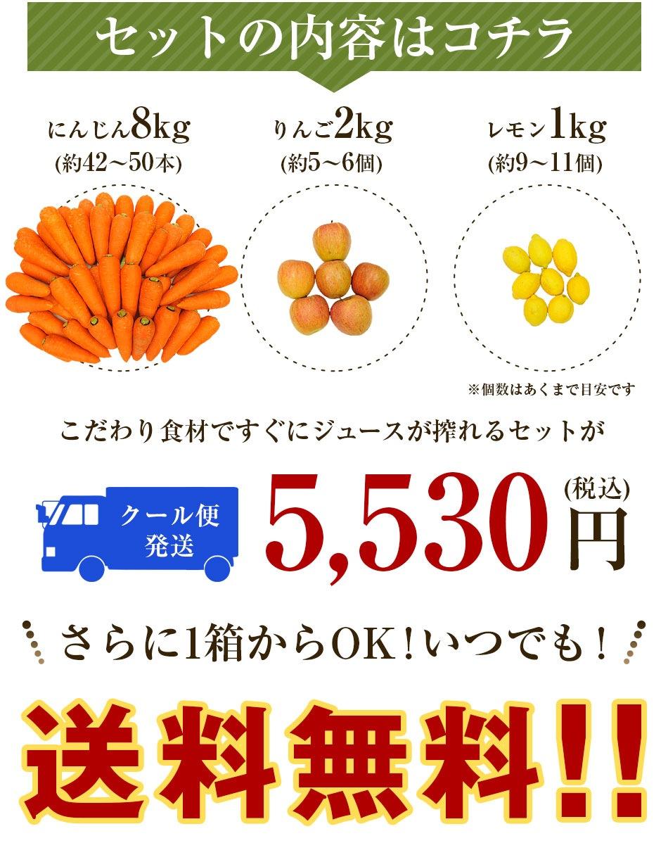 にんじん8kg+りんご2kg+レモン1kg 5,530円(税・送料込)(クール便発送)