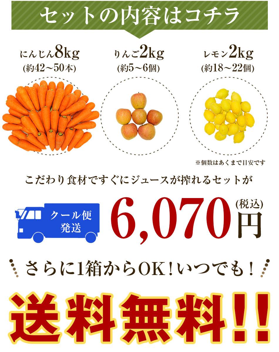 にんじん8kg+りんご2kg+レモン2kg 6,070円(税・送料込)(クール便発送)