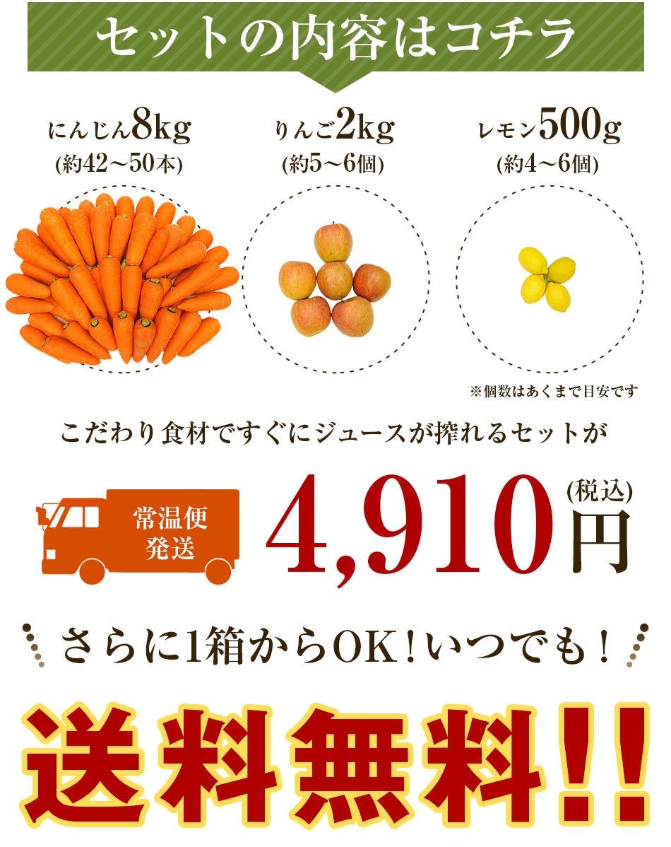 にんじん8kg+りんご2kg+レモン500g 4,910円(税・送料込)(常温便発送)