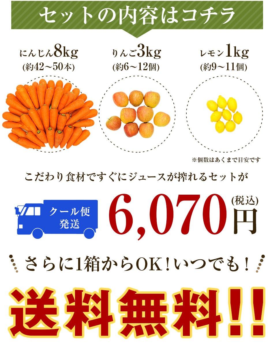にんじん8kg+りんご3kg+レモン1kg 6,070円(税・送料込)(クール便発送)