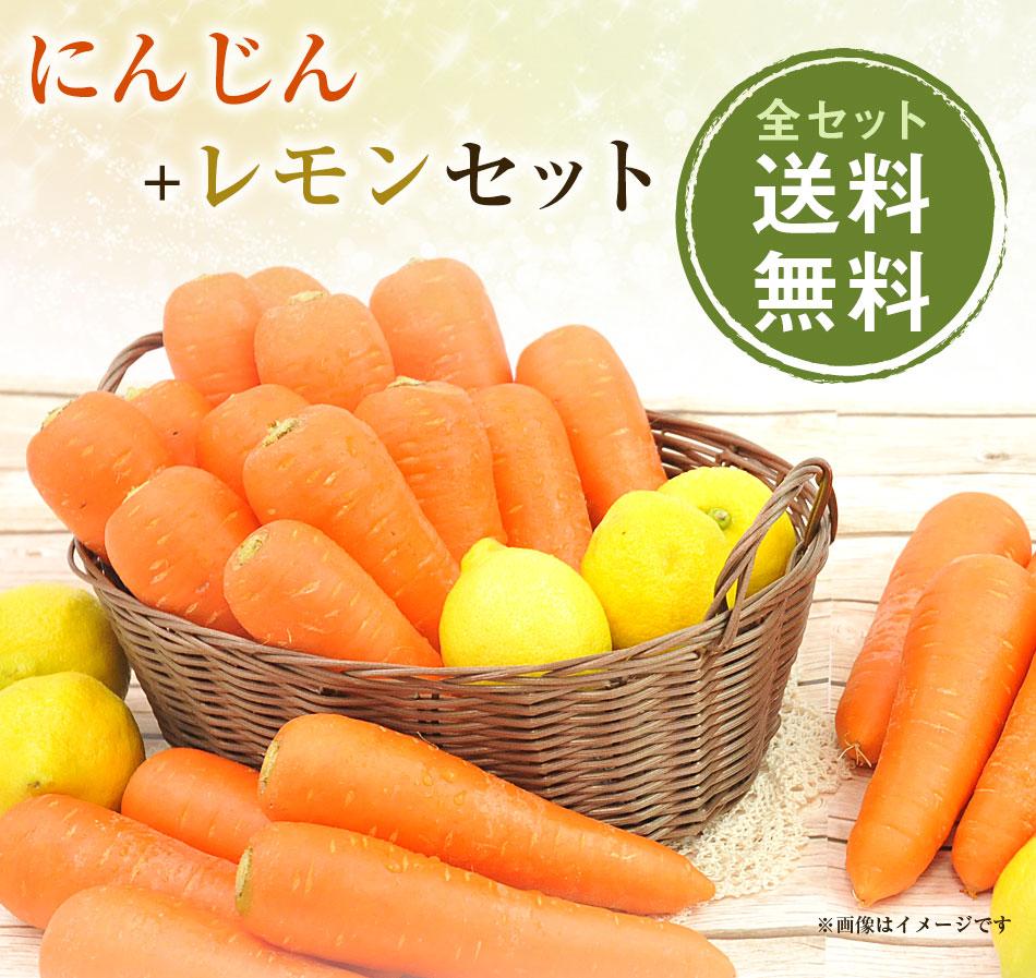 にんじん+レモンのセット
