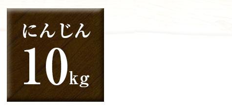 にんじん10kg