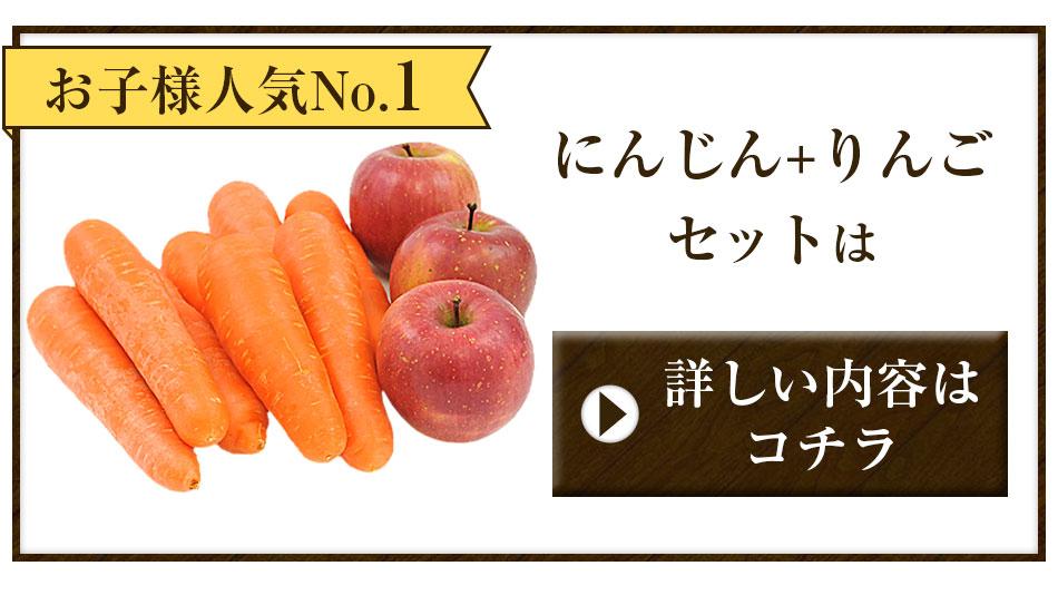 にんじん+りんごセットはこちら