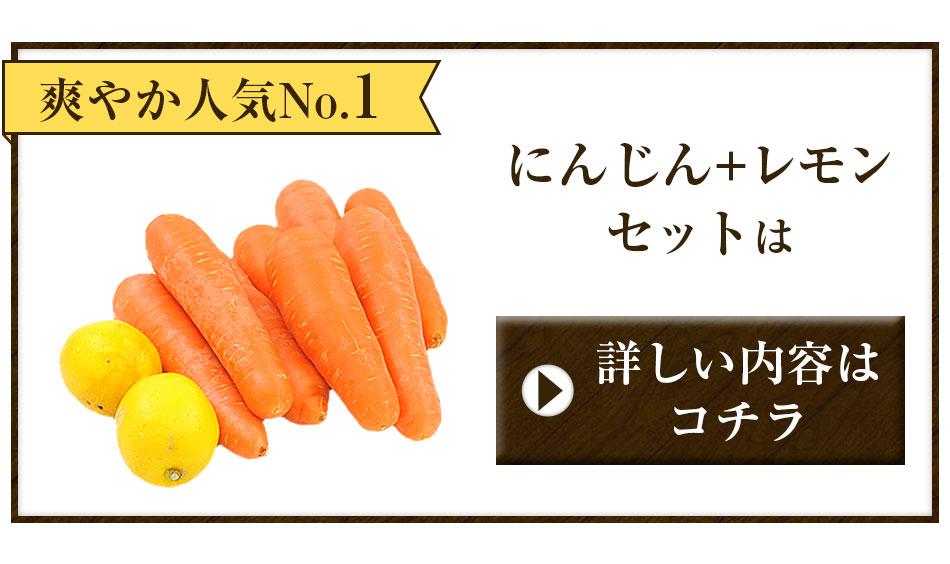 りんご+レモンセットはこちら