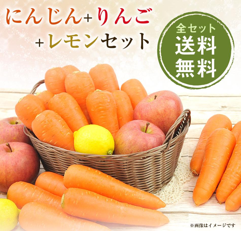 にんじん+りんご+レモンのセット