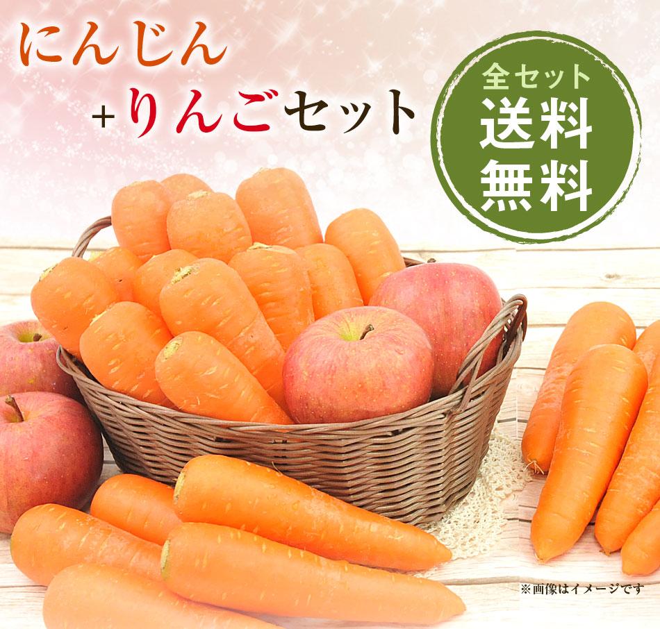 にんじん+りんごセット