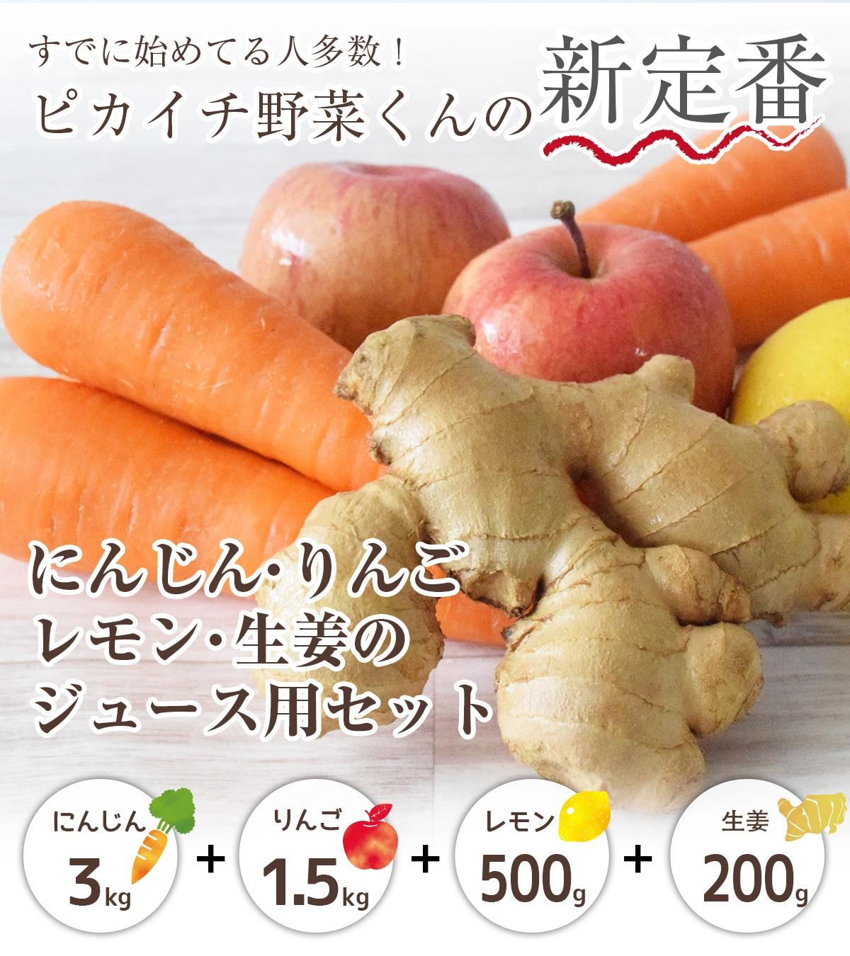 ピカイチ野菜くんの新定番