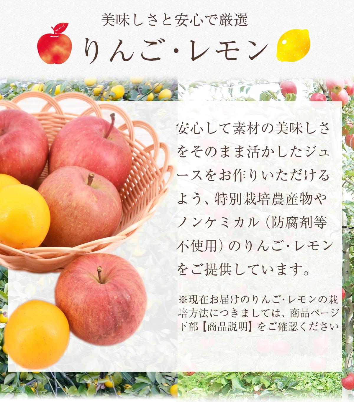 美味しさと安心で厳選のりんご・レモン