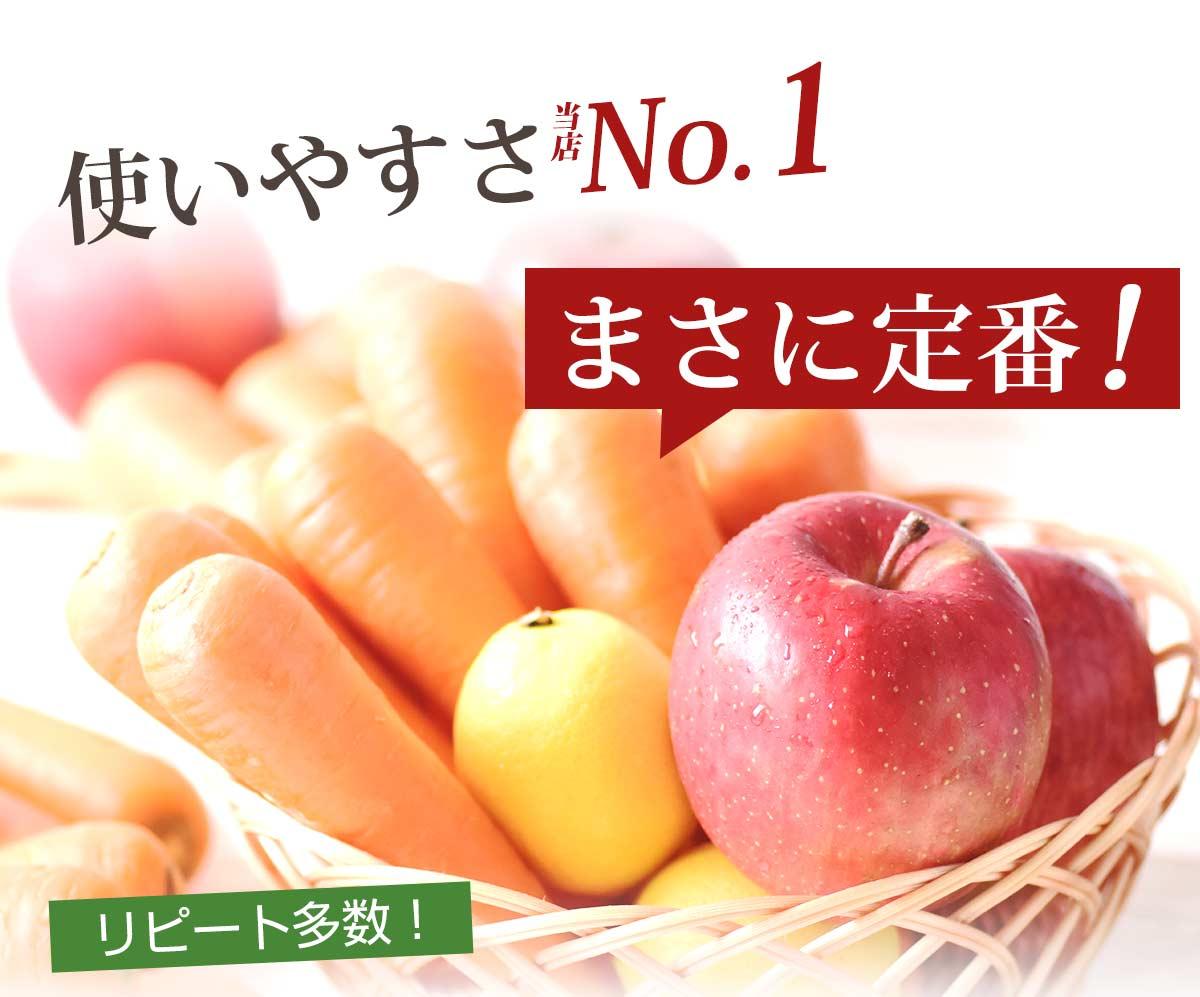 使いやすさNo.1