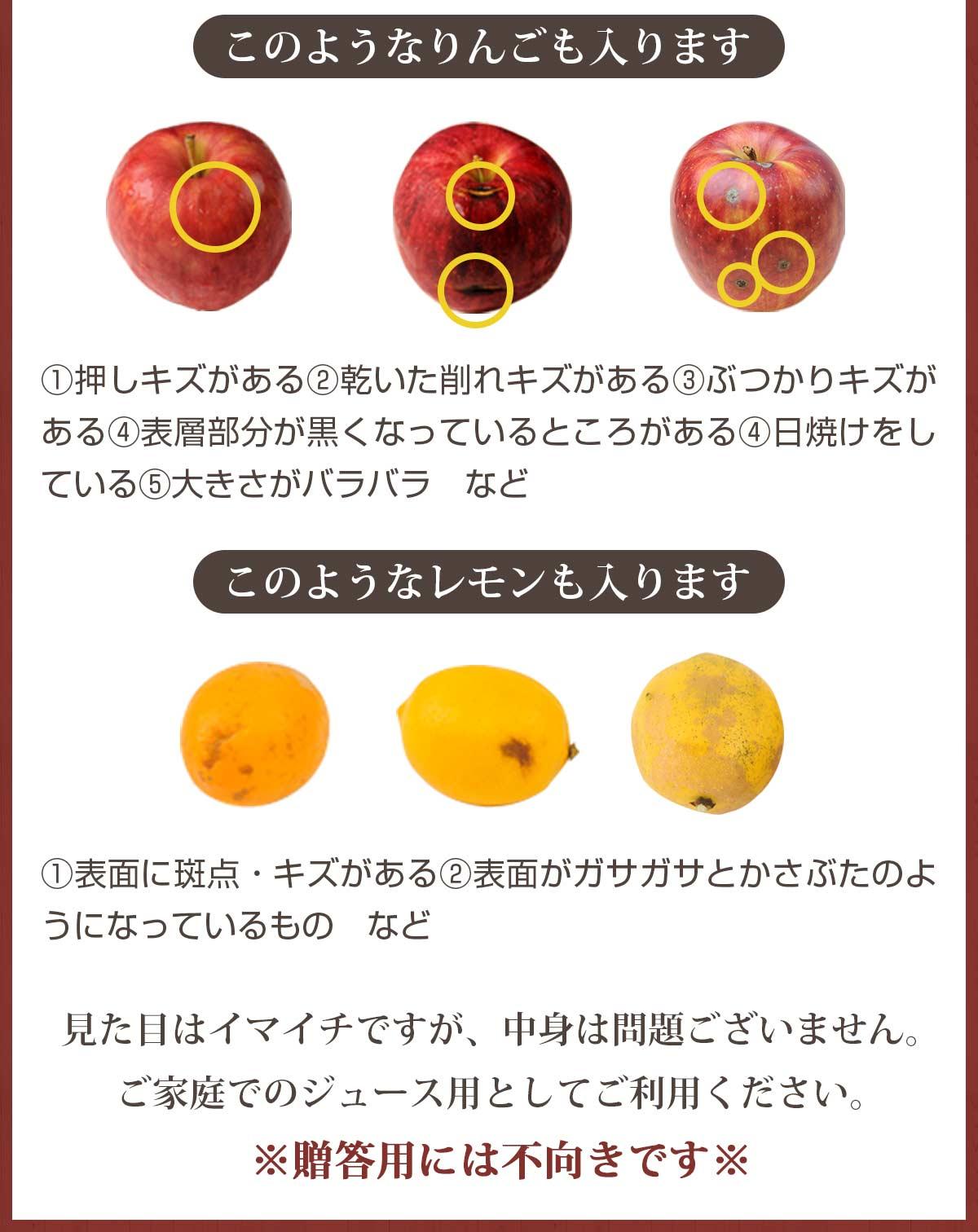 規格外品のりんご・レモン