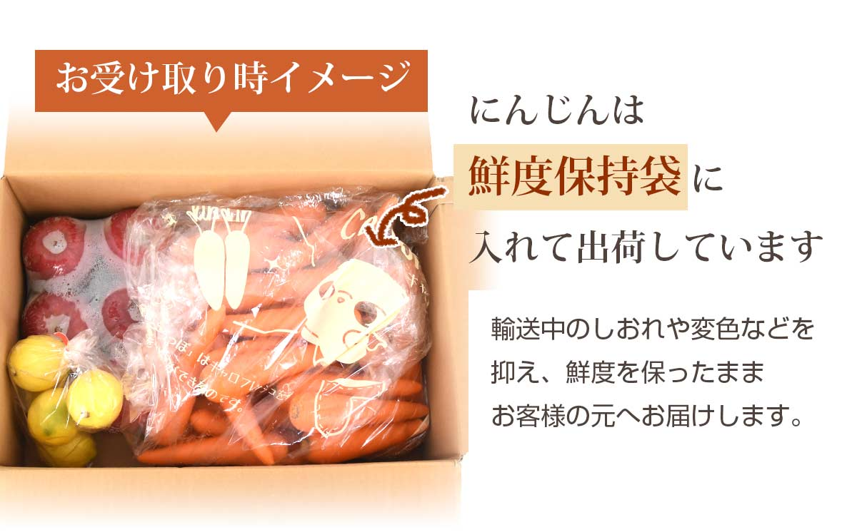 にんじんは鮮度保持袋に入れて出荷
