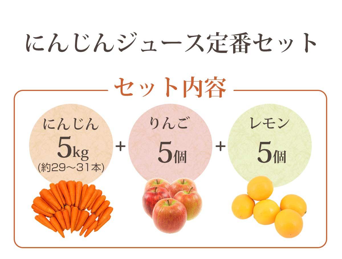 セット内容(にんじん5kg+りんご5個+レモン5個)