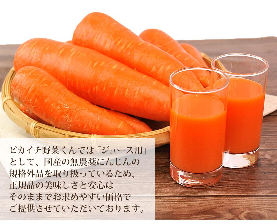 ピカイチ野菜くんでは「ジュース用」として、国産の無農薬にんじんの規格外品を取り扱っているため、正規品の美味しさと安心はそのままでお求めやすい価格でご提供させていただいております。