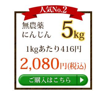 無農薬にんじん5kg