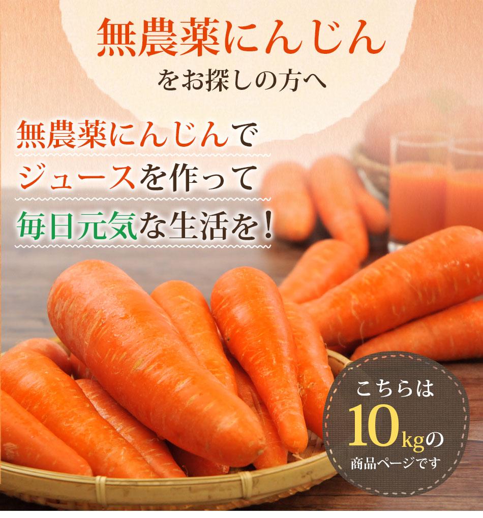 無農薬にんじんをお探しの方へ無農薬にんじんでジュースを作って毎日元気な生活を!こちらは10kgの商品ページです
