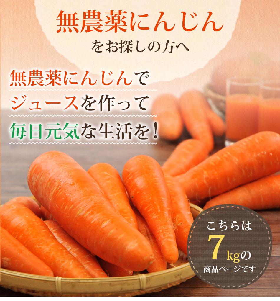 無農薬にんじんをお探しの方へ無農薬にんじんでジュースを作って毎日元気な生活を!こちらは7kgの商品ページです