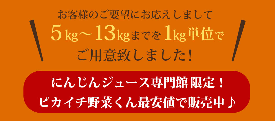 お客様のご要望にお応えして5kg〜13kgまでを1kg単位でご用意ししました!
