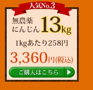 無農薬にんじん13kg