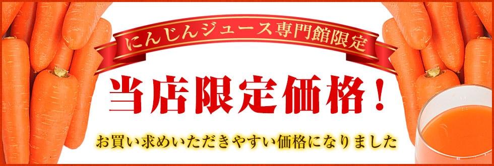 にんじんジュース専門館限定価格