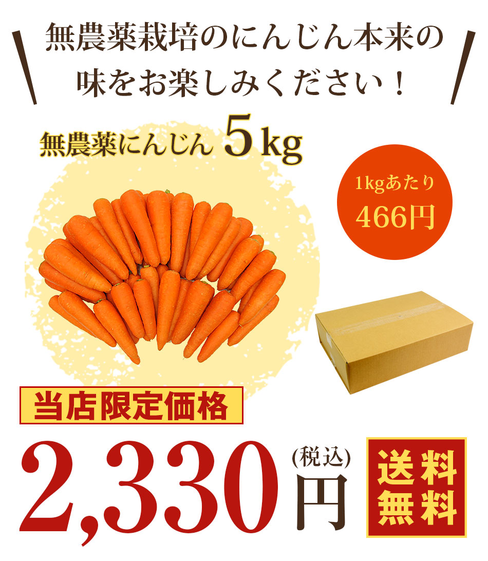 無農薬栽培のにんじん本来の味をお楽しみください!無農薬にんじん5kg