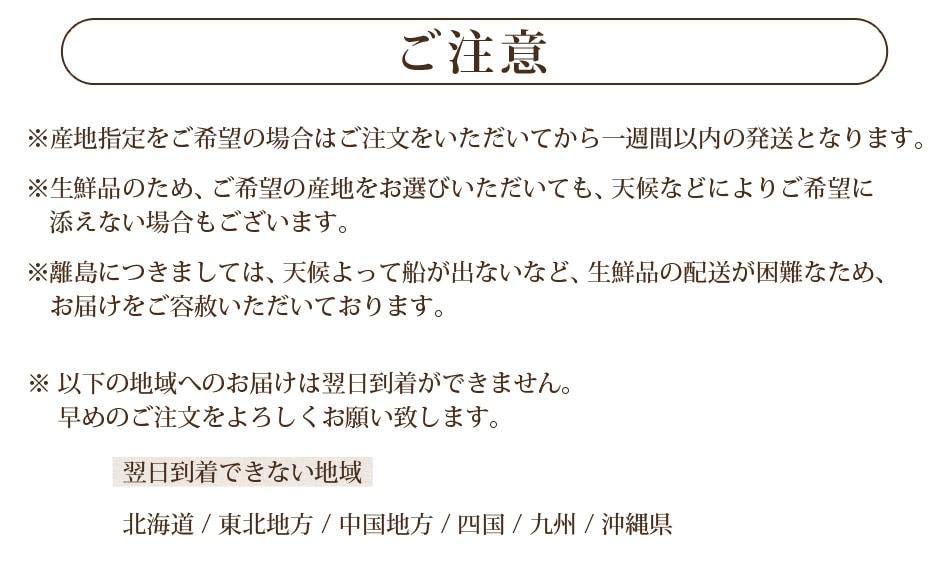 以下の地域へのお届けは翌日到着ができません。北海道・東北地方・中国地方・四国・九州・沖縄県
