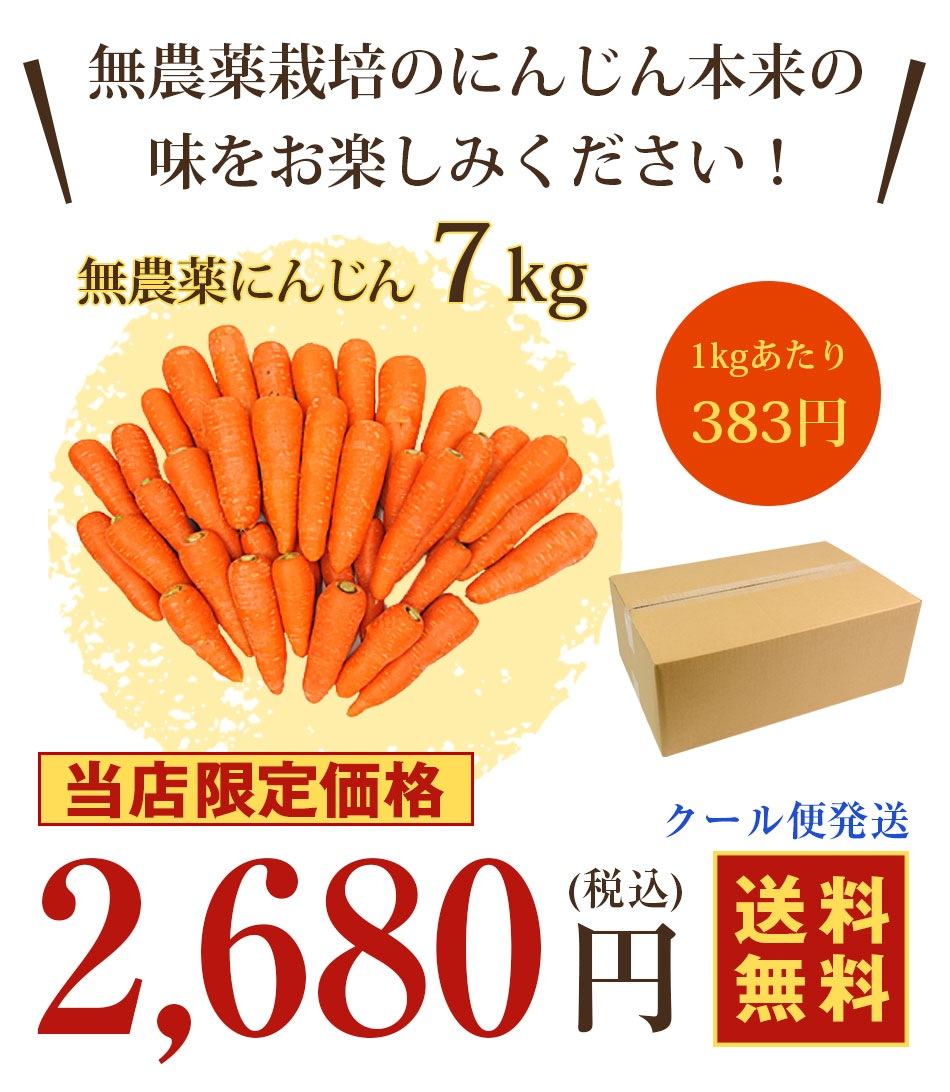 無農薬栽培のにんじん本来の味をお楽しみください!