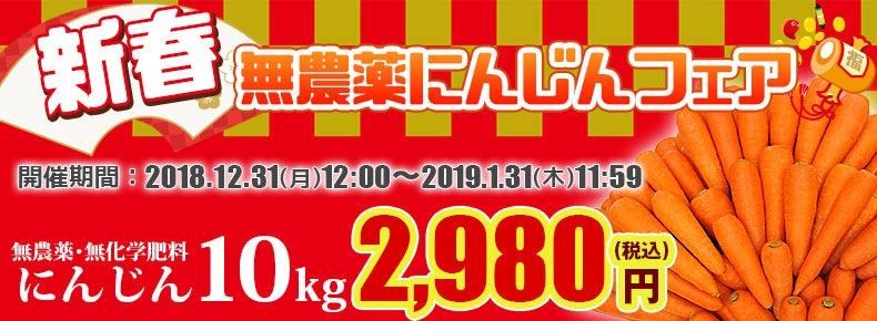 新春フェアのにんじん10kgキャンペーン