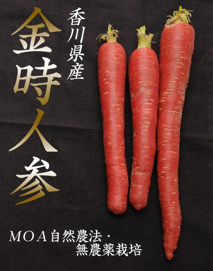 香川県産金時人参。MOA自然農法
