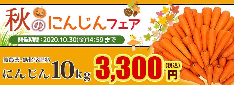 にんじん10kgキャンペーン