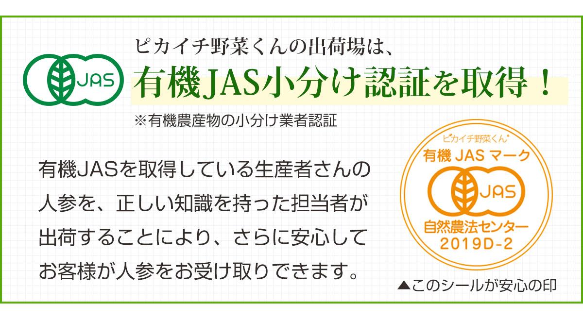 有機JAS小分け認証を取得