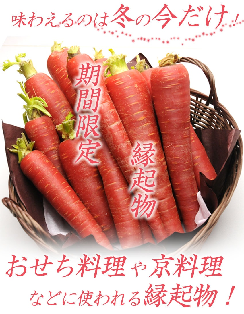 味わえるのは冬の今だけ!おせち料理や京料理などに使われる縁起物!