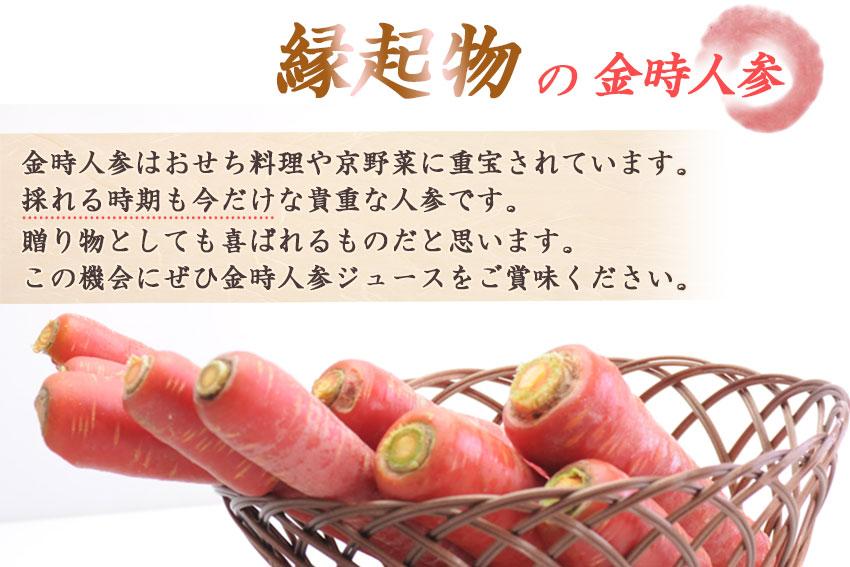 金時人参はおせち料理や京野菜に重宝されます。採れる時期も今だけな貴重な人参です。贈り物としても喜ばれるものだと思います。この機会にぜひ金時人参ジュースをご賞味ください